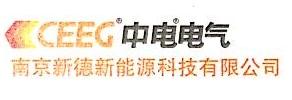 南京新德新能源科技有限公司
