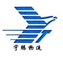 济宁宇腾物流有限公司 最新采购和商业信息