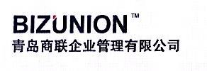 青岛商联企业管理有限公司 最新采购和商业信息
