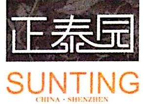 深圳市正泰园置业发展有限公司