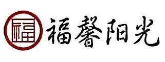 北京福馨阳光科技有限公司 最新采购和商业信息