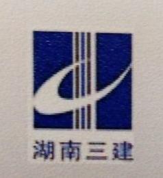 湖南省第三工程有限公司温州分公司