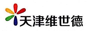 天津维世德广告有限公司 最新采购和商业信息