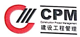 杭州市建设工程管理有限公司