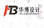 云南华博工程设计有限公司