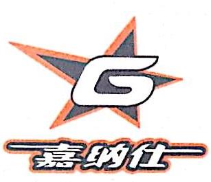 广东嘉纳仕科技实业有限公司 最新采购和商业信息