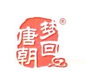 北京汉唐鞋业有限公司 最新采购和商业信息