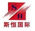 上海斯恒国际贸易有限公司 最新采购和商业信息