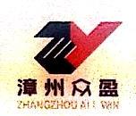厦门中平公路勘察设计院有限公司漳州分公司 最新采购和商业信息