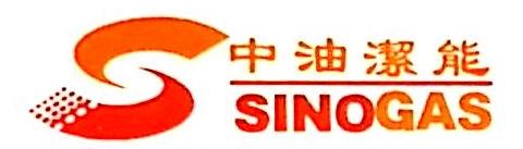 广州中油洁能新能源有限公司