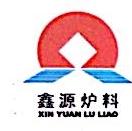 唐山市丰南区鑫源炉料厂 最新采购和商业信息