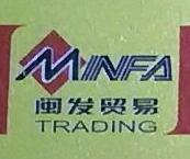 乐平市闽发贸易有限公司 最新采购和商业信息