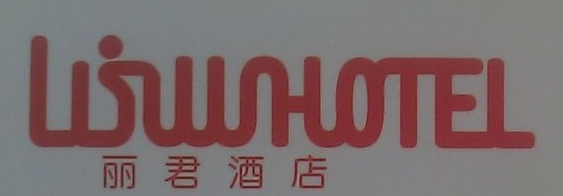 杭州丽君酒店管理有限公司 最新采购和商业信息