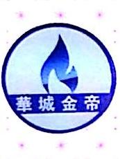 贵州义龙金帝燃气有限公司
