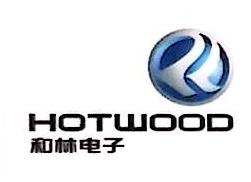 广州市和林电子科技有限公司 最新采购和商业信息
