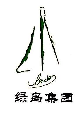 青岛绿岛能源科技有限公司 最新采购和商业信息