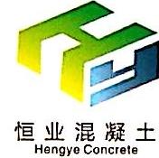 湛江市恒业混凝土有限公司 最新采购和商业信息
