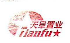 阜南县天阜置业发展有限公司 最新采购和商业信息