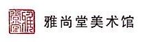 柳州市雅兴堂文化传播有限公司