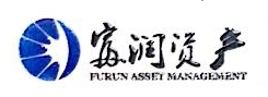 深圳富润资产管理有限公司