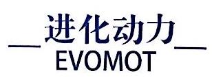 深圳进化动力数码科技有限公司 最新采购和商业信息