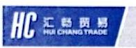 上海汇畅贸易商行