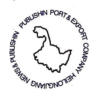 黑龙江省印刷物资有限公司 最新采购和商业信息
