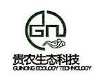 黔东南贵农生态科技开发有限公司 最新采购和商业信息