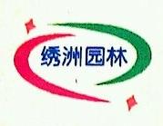 上海绣洲园林绿化工程有限公司 最新采购和商业信息