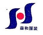 青岛森和服装有限公司 最新采购和商业信息