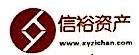 江西信裕资产管理有限公司 最新采购和商业信息