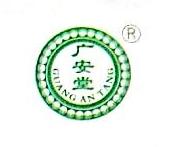 海南广安堂健康管理有限公司 最新采购和商业信息