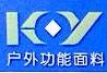上海开赢复合面料有限公司 最新采购和商业信息