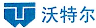 北京沃特尔水工程有限责任公司 最新采购和商业信息