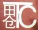 上海田仓纺织服装有限公司 最新采购和商业信息
