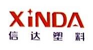 徐州信达塑料科技有限公司