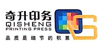 陕西奇升印务有限公司 最新采购和商业信息