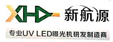 深圳市新航源科技有限公司 最新采购和商业信息