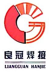 广州良冠焊接设备有限公司 最新采购和商业信息
