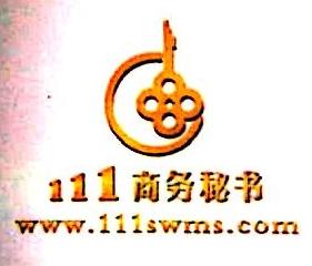 深圳一一一商务秘书有限公司 最新采购和商业信息
