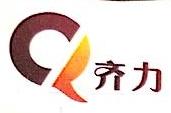 清远市齐力合成革有限公司东莞分公司 最新采购和商业信息