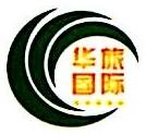 佛山市华旅假期国际旅行社有限公司 最新采购和商业信息