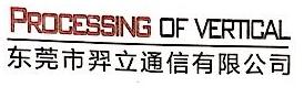 东莞市羿立通信有限公司 最新采购和商业信息