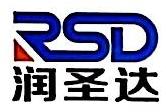 深圳市润圣达国际货运代理有限公司 最新采购和商业信息