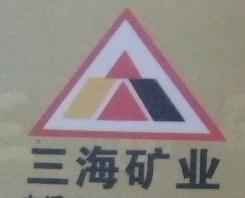 赣州三海矿业有限公司 最新采购和商业信息