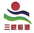 河南三峡益达能源有限公司 最新采购和商业信息