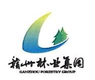 赣州林业集团有限责任公司 最新采购和商业信息