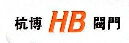 台州杭博阀门有限公司 最新采购和商业信息