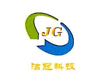 广西洁冠科技有限公司 最新采购和商业信息