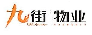 重庆九街物业管理有限公司 最新采购和商业信息